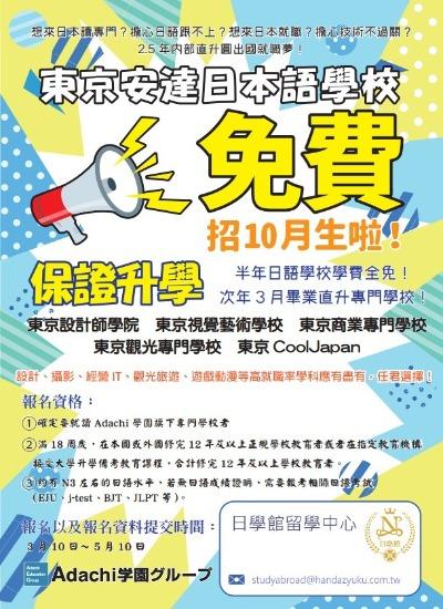 東京安達日本語學校 10月免費招生課程