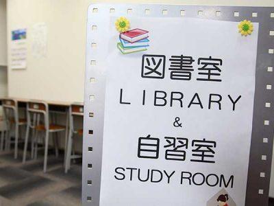 圖書室&自習室